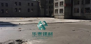 青海西宁乐都碧水园安置区必威体育娱乐app必威体育betway屋面保温项目